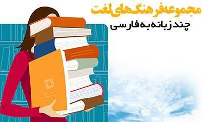 مجموعه فرهنگ های لغت چندزبانه به فارسی