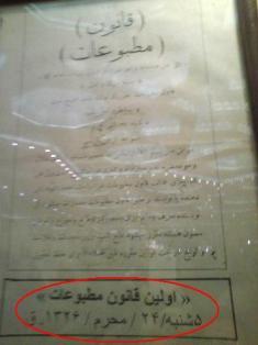 اولین قانون مطبوعات ایران مصوب 18/11/1286