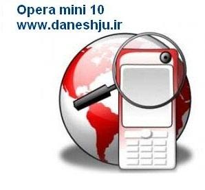 جدیدترین مرورگر برای موبایل Opera 10