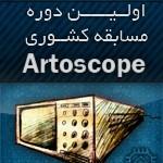 اولین دوره مسابقات کشوری Artoscope
