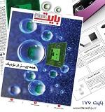 هفته نامه فناوری اطلاعات بایت (شماره 176)