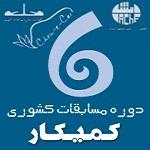 جلسه توجیهی ششمین دوره مسابقات کمیکار