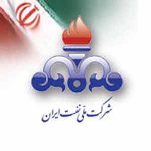 آگهی استخدام شرکت ملی نفت ایران