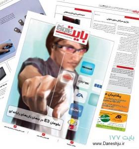 هفته نامه فناوری اطلاعات بایت (شماره 177)