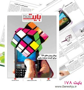 هفته نامه فناوری اطلاعات بایت (شماره 178)