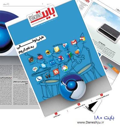 هفته نامه فناوری اطلاعات بایت (شماره 180)