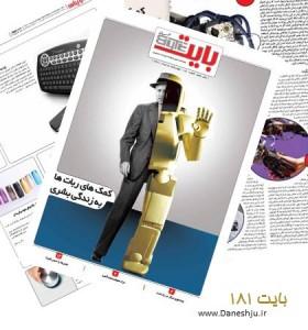 هفته نامه فناوری اطلاعات بایت (شماره 181)