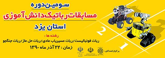 سومین دوره مسابقات رباتیک استان یزد