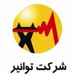 آگهی استخدام شرکت توانیر ایران