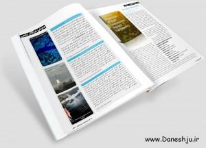 ماهنامه علمی - تخصصی ژئومپیا
