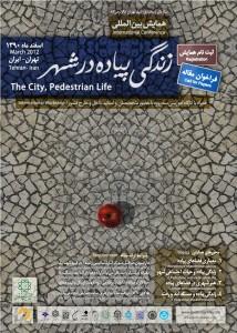 همایش بین المللی زندگی پیاده در شهر