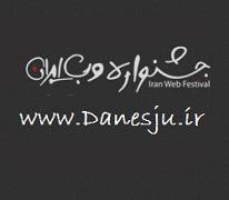 دانشجو در کنار برترین های وب فارسی