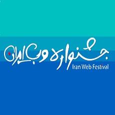 دانشجو در جشنواره وب ایران