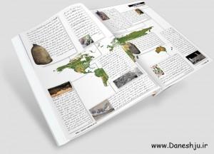ماهنامه علمی تخصصی ژئومپیا – شماره چهارم