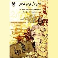 دومین همایش ملی ادبیات حماسی
