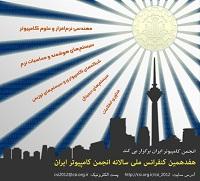 هفدهمین کنفرانس ملی سالانه انجمن کامپیوتر ایران
