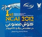 اولین کنفرانس ملی هوش مصنوعی در مهندسی برق و کامپیوتر