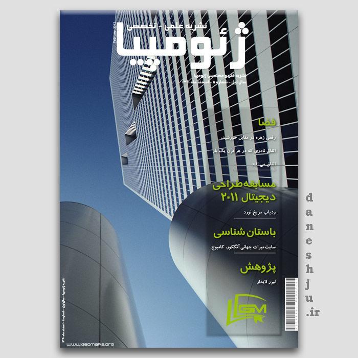 ماهنامه علمی تخصصی ژئومپیا – شماره پنجم