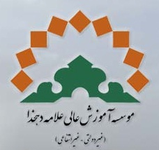 جذب هیئت علمی در موسسه آموزش عالی علامه دهخدا در قزوین