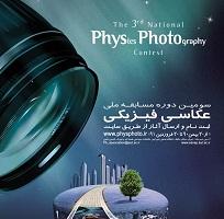 سومین دوره مسابقه ملی عکاسی فیزیکی