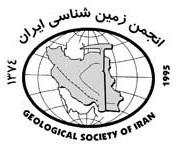 شانزدهمین همایش انجمن زمین شناسی ایران