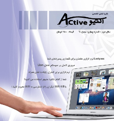 نشریه علمی تخصصی Active – شماره چهارم