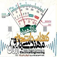 پانزدهمین کنفرانس دانشجویی مهندسی برق ایران