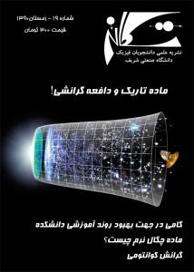 نشریه علمی تکانه - شماره نوزدهم