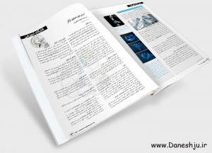 ماهنامه علمی تخصصی ژئومپیا – شماره هشتم