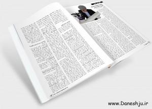 ماهنامه علمی تخصصی ژئومپیا – شماره نهم
