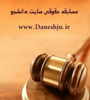 ثبت نام مسابقه حقوقی سایت دانشجو