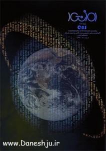 نشریه رمزنگار - شماره اول