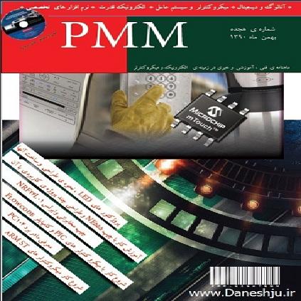 مجله تخصصی میکروکنترلر – شماره 18