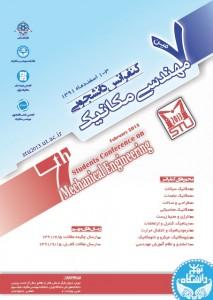 پوستر هفتمین کنفرانس دانشجویی مهندسی مکانیک ایران