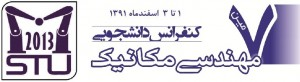 هفتمین کنفرانس دانشجویی مهندسی مکانیک ایران - اسفند 91
