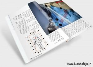 ماهنامه علمی تخصصی ژئومپیا – شماره یازدهم