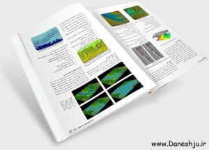 ماهنامه علمی تخصصی ژئومپیا – شماره سیزدهم