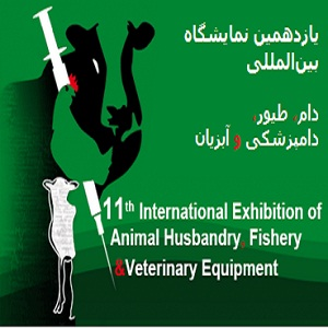 یازدهمین نمایشگاه بینالمللی دام، طیور، دامپزشکی و آبزیان