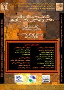 شانزدهمین سمینار سراسری دانشجویان شنواییشناسی ایران