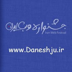 سایت دانشجو در هفتمین جشنواره وب ایران