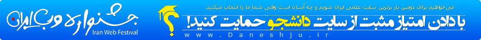 سایت دانشجو در پنجمین جشنواره وب ایران