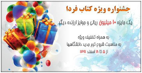 جشنواره ویژه کتاب فردا به مناسبت ترم دانشگاهی جدید