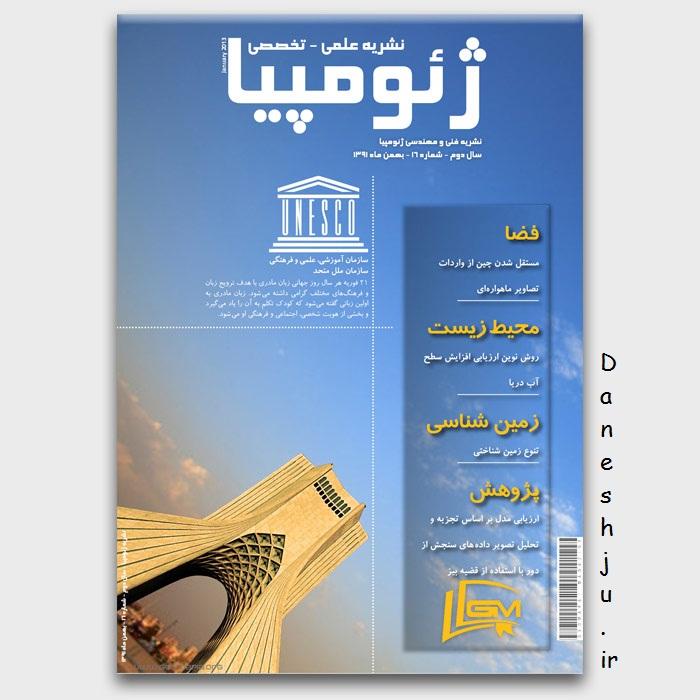 ماهنامه علمی تخصصی ژئومپیا – شماره شانزدهم