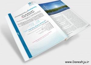 ماهنامه علمی تخصصی ژئومپیا – شماره هجدهم