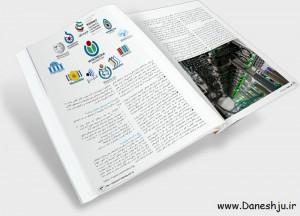 ماهنامه علمی تخصصی ژئومپیا – شماره نوزدهم