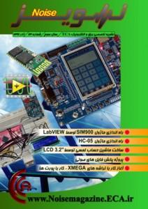 مجله تخصصی برق و الکترونیک نویز - شماره سیزدهم