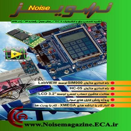 مجله تخصصی برق و الکترونیک نویز – شماره سیزدهم