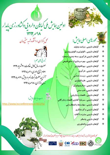 همایش ملی گیاهان دارویی و کشاورزی پایدار