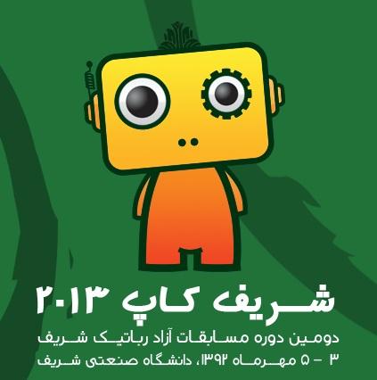 دومین دوره مسابقات آزاد رباتیک شریف – شریف کاپ 2013