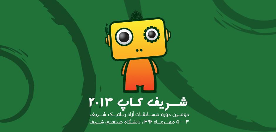 دومین دوره مسابقات آزاد رباتیک شریف - شریف کاپ 2013